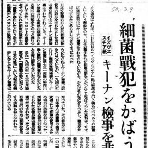 1950年の「アカハタ」は天皇の戦争責任と第731部隊を追及していた