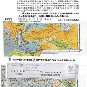 皆さま 高嶋伸欣です<情報>学校地図帳におけるイスラエル自称首都「エルサレム」表示の変遷資料(応急版)