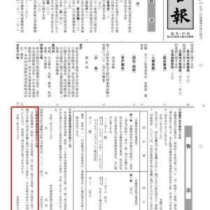 「高輪築堤」の文化財指定告示が9月17日の官報に掲載された