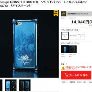 【予約】在庫が復活してる!モンハン15周年記念コラボのギルドデザインiPhoneケース