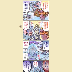 【部員】モンハン4コマ漫画「エピソード:219よろしくカーナ」がシュールな件