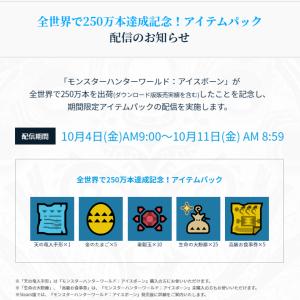【配信】アイスボーン『全世界で250万本達成記念!アイテムパック』配信のお知らせ