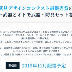 【装備】カッコいいと面白い『武具デザインコンテスト』の結果!