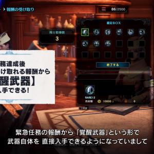 【鑑定】新たに実装される「覚醒武器」とは?