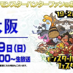 【開催】本日モンハンフェスタ'19‐'20大阪会場とWEB生放送が実施されます!