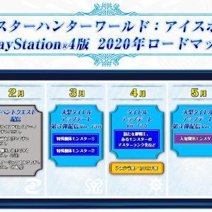 【予定】『モンスターハンターワールド:アイスボーン』2020年ロードマップ公開!