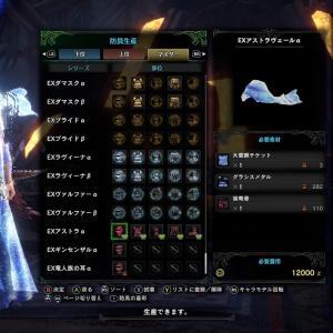 【星々】「EXアストラαシリーズ」装備の性能と見た目と重ね着装備【アストラ】衣装
