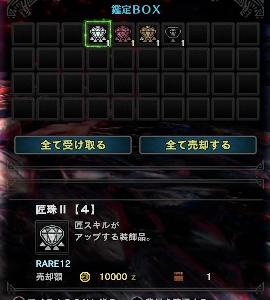 【疑問】レア12攻撃珠Ⅱ、達人珠Ⅱ【4】などの確率はどのくらいなんだろう?