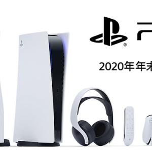 【予想】PS5本体とソフトの価格帯