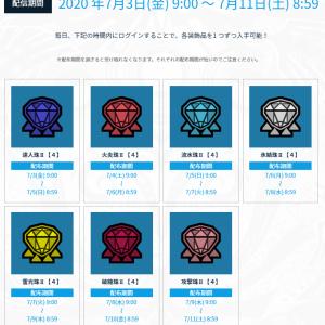【重要】攻撃珠Ⅱ、達人珠Ⅱが日替わりで貰えます!