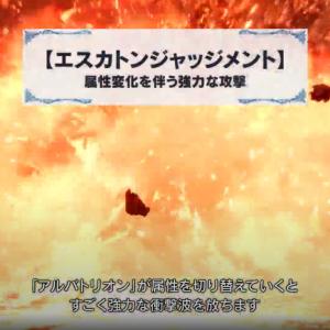 【強烈】エスカトンジャッジメントがヤバそうなアルバトリオン