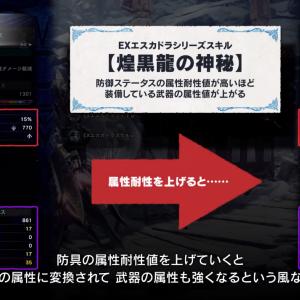 【疑問】EXエスカドラシリーズスキル【煌黒龍の神秘】は強いのか?