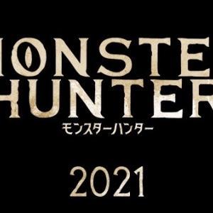 【日本公開】映画『モンスターハンター』が公開延期される模様
