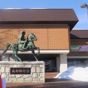 八戸市博物館 さ行ったよ えんぶり展