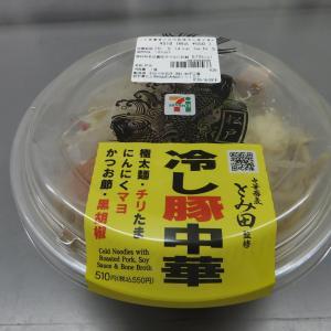 セブンイレブン とみ田の冷し豚中華 食ってみた