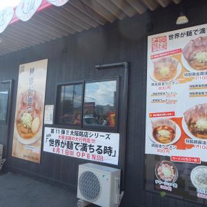 プレミアムラーメンin八戸 大阪 世界が麺で満ちる時 さ行ってみた