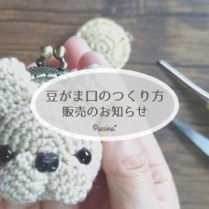 『フレンチブルドッグの豆がま口のつくり方』編み図とキットの販売、編み方動画と無料編み図公開のお知らせ