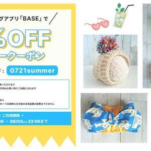 【7/21~8/3 期間限定!】5%OFFサマークーポンをプレゼント