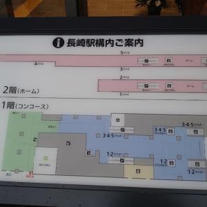 長崎駅高架化開業