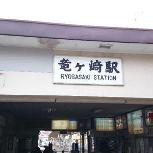 関鉄竜ヶ崎線に乗る