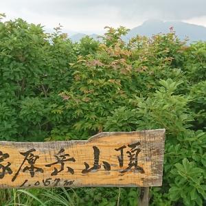 山登り『五家原岳』