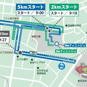 仙台国際ハーフマラソン2019(5キロ女子)