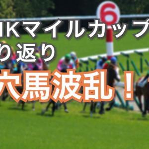 【過去から学ぶ】NHKマイルCの振り返りと今後の注目馬!