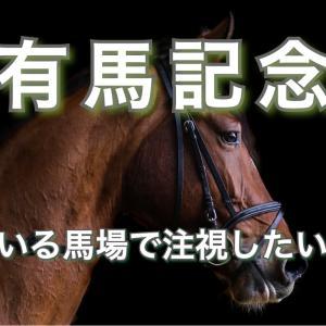 【有馬記念】気になる馬ピックアップ【簡易版】