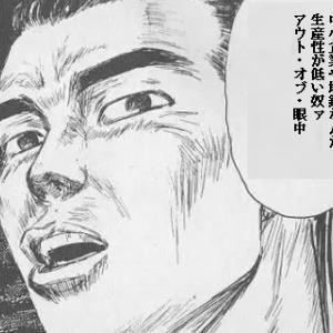 頭文字Dの日本キャピタル統合再編理論