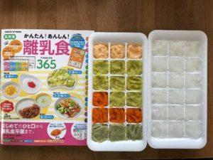 Let's離乳食