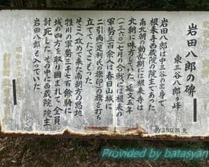 岩田八郎の碑