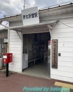 伊太祁曽駅へ