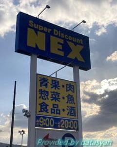 NEX岩出中迫店へ