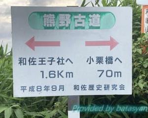 熊野古道 小栗橋(川端王子 旧社)