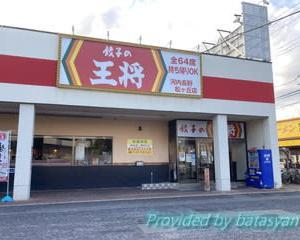 餃子の王将 河内長野松ヶ丘店