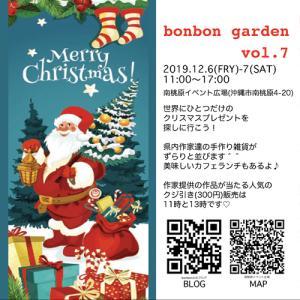 「bonbon garden vol.7」12月6.7(金土)開催します♪