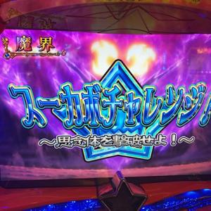 【星矢海皇、まどマギ2、マジハロ5】目指せスーカボ!魔界ステージ突入!!