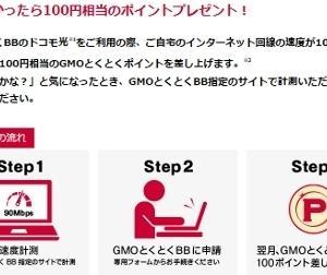 ドコモ光(GMO)速度が100Mbpsを下回ったら100ポイントをもらえる