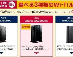 ドコモ光(GMO)のレンタルWi-Fiルーター NEC製がパワーアップ!