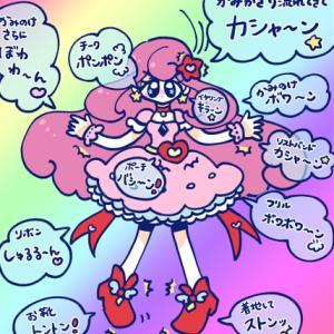 番外編6話「女子の夢(1)」