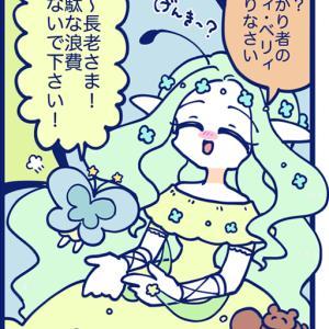 79「妖精界の長老さま♡」