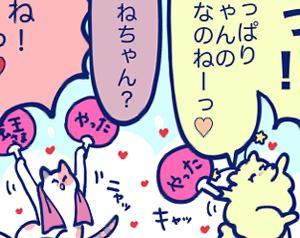 137話「そうよ(ふぉるてっしも!)」