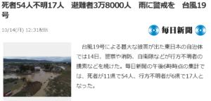 【142回】台風19号