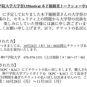 神戸学院大学、「木下優樹菜トークショー」を中止www