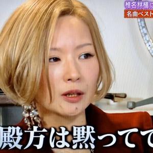 【悲報】 椎名林檎さん、歯がボロボロ…😰
