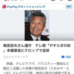 【速報】梅宮辰夫、死去