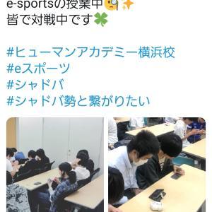 【朗報】Eスポーツ専門学校の授業風景、楽しそう