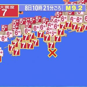 【悲報】南海トラフ、7ヶ所でスロースリップを観測