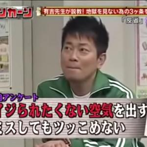 【悲報】宮迫さんが簡単に復帰できない理由、判明する