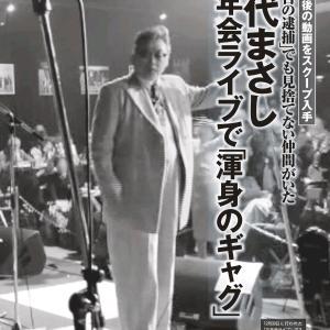 【悲報】釈放された田代まさしさん、激太りしてしまう